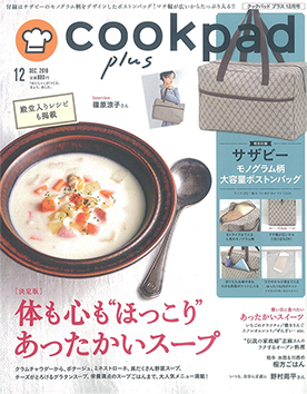 Cookpad plus 2018.12月号