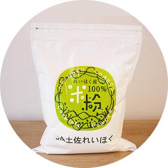 高知県 土佐れいほく 棚田の米粉
